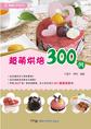 超300款系列:超萌烘焙300例
