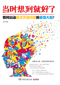 当时想到就好了:如何启动解决关键问题的最强大脑?