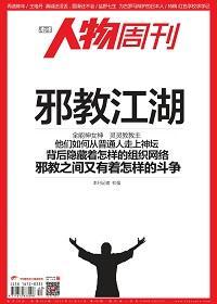 《南方人物周刊》2014年第40期