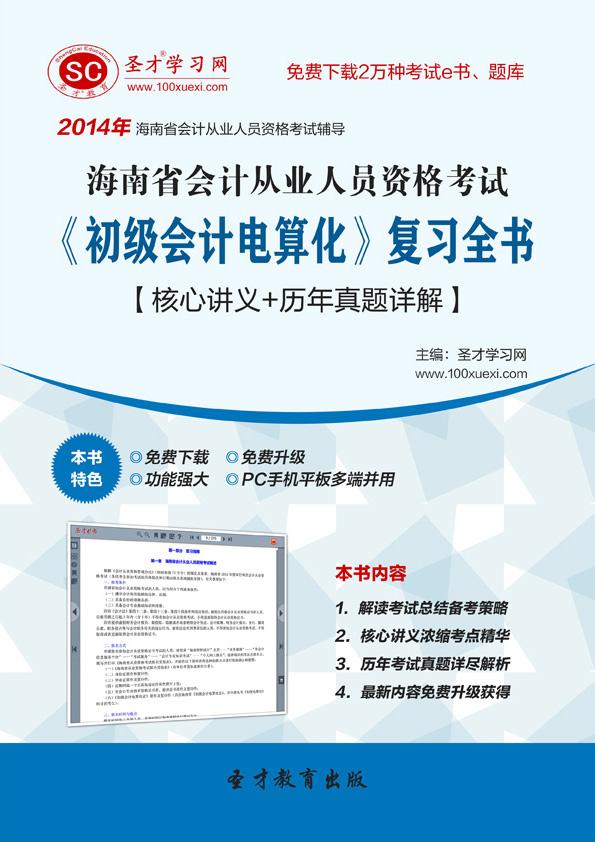 2014年海南省会计从业人员资格考试《初级会计电算化》复习全书【核心讲义+历年真题详解】