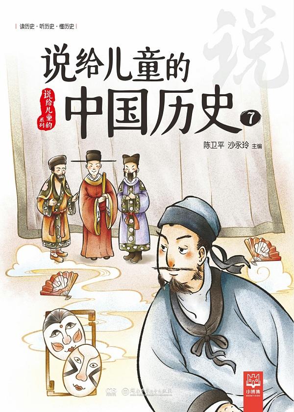 说给儿童的中国历史.7