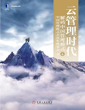 云管理时代:解码中国管理模式⑥