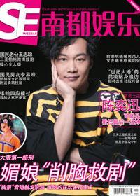 《南都娱乐周刊》2015年第2期
