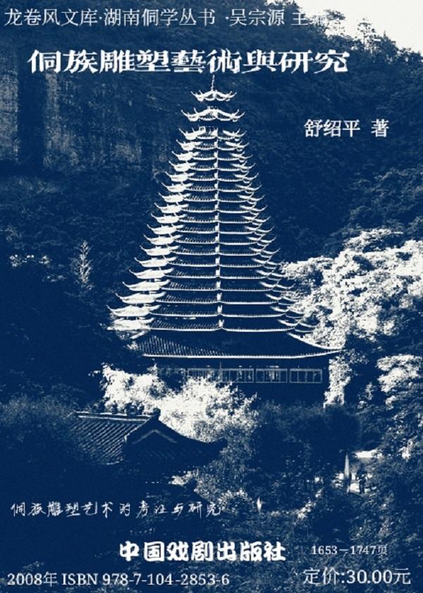 侗族雕塑艺术与研究