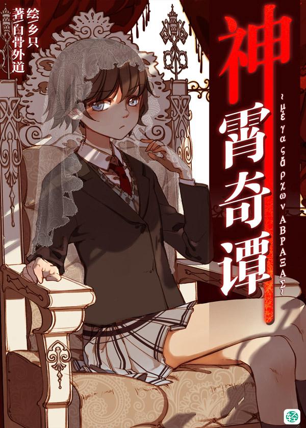 神霄奇谭Vol.01(轻小说系列)