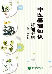 中医基础知识背诵手册