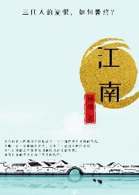 江南-坤明著