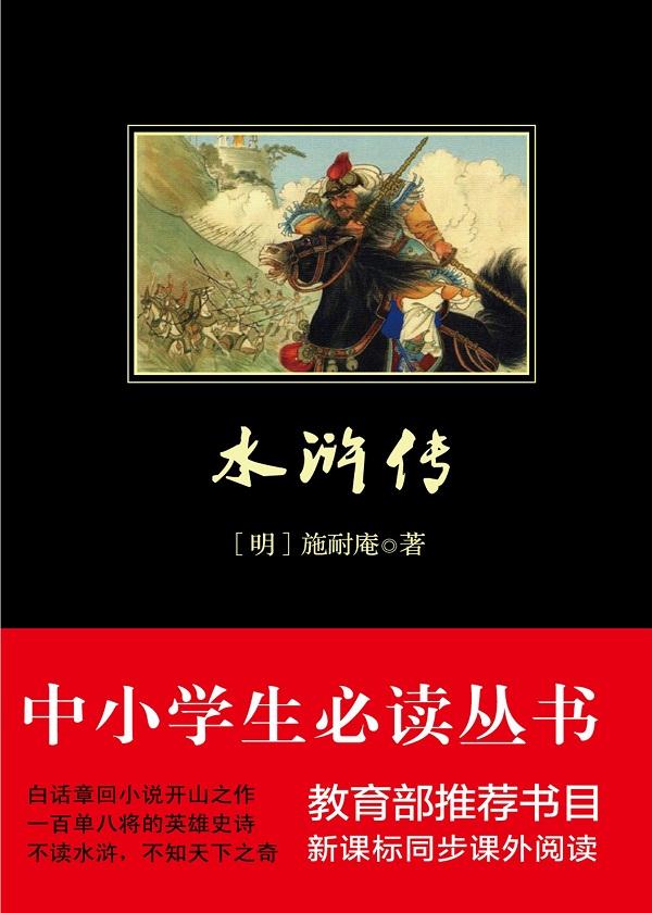 中小学生必读丛书:水浒传(中)