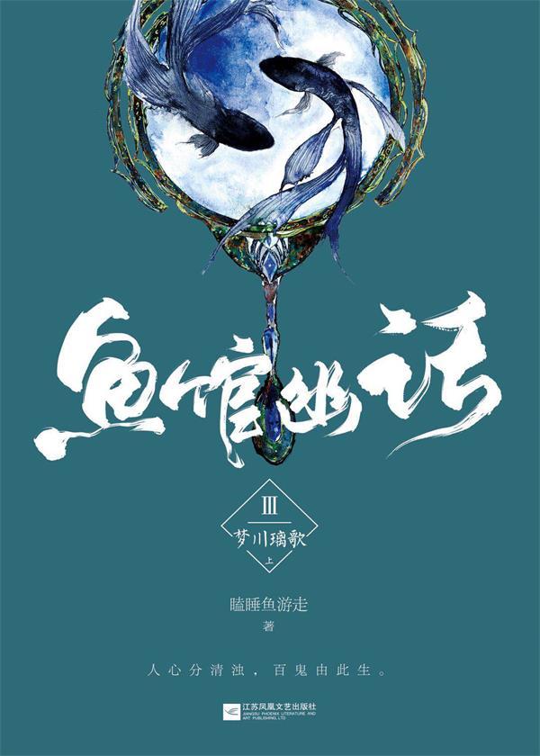 鱼馆幽话3:梦川璃歌(上)