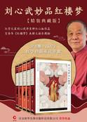 刘心武妙品红楼梦(全5册)