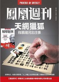 香港凤凰周刊 2015年第16期 天网猎狐