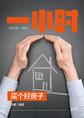 买个好房子:知乎徐斌作品(知乎「一小时」系列)