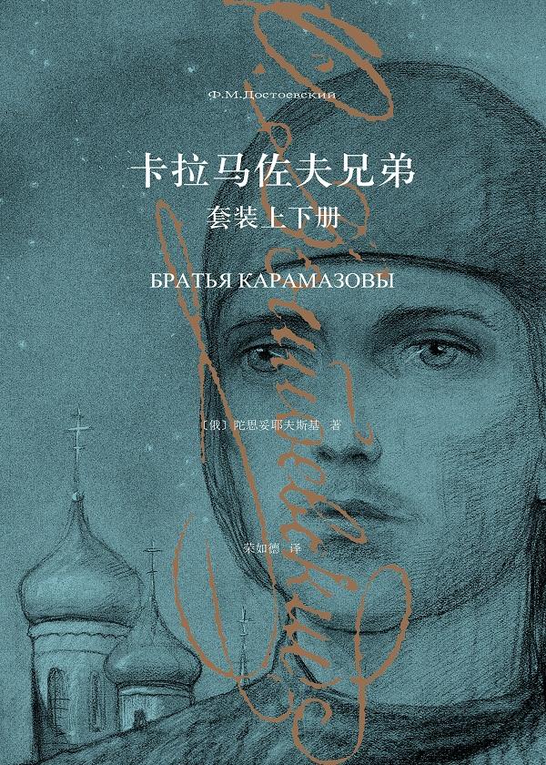 卡拉马佐夫兄弟(上海译文版)
