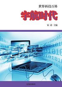 世界科技百科——宇航时代