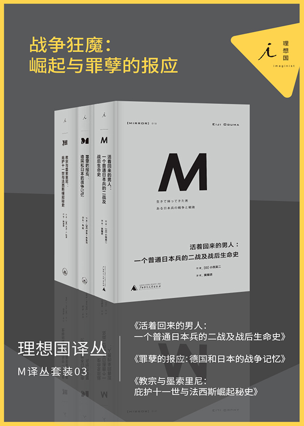 M译丛套装03:战争狂魔:崛起与罪孽的报应