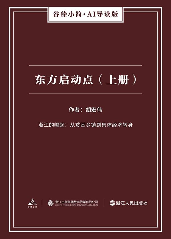 东方启动点(上册)(谷臻小简·AI导读版)