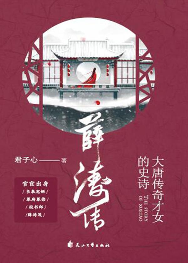 薛涛传:大唐传奇才女的史诗