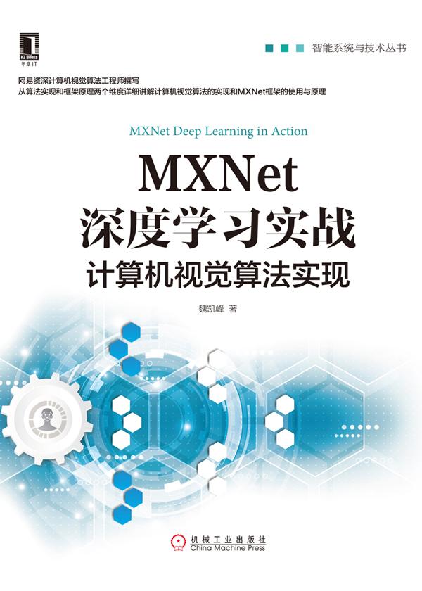 智能系统与技术丛书·MXNet深度学习实战
