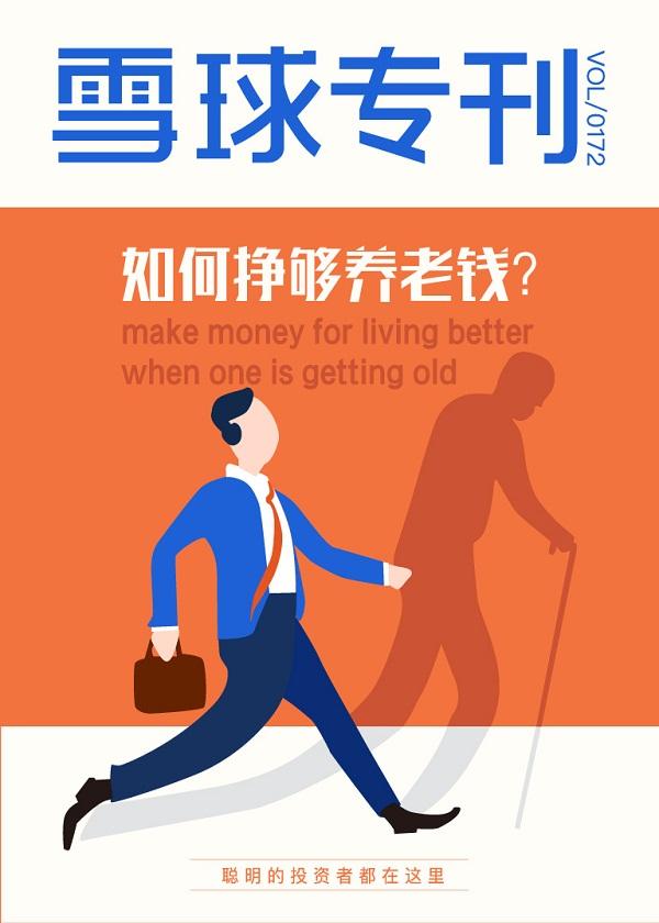 《雪球专刊》172期:如何挣够养老钱?