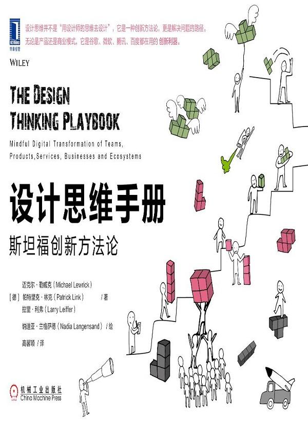 设计思维手册:斯坦福创新方法论