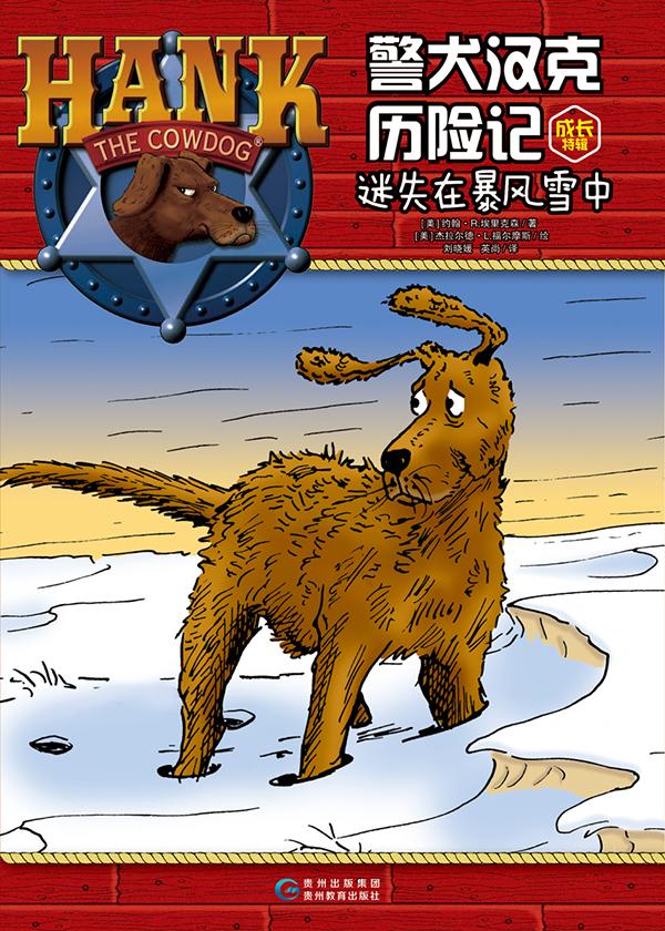 警犬汉克历险记成长特辑1:迷失在暴风雪中