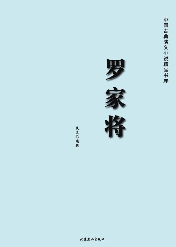 中国古典演义小说精品书库——罗家将