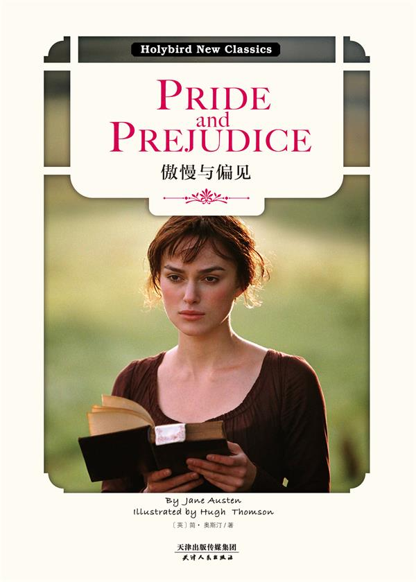 傲慢与偏见:PRIDE AND PREJUDICE(英文原版)