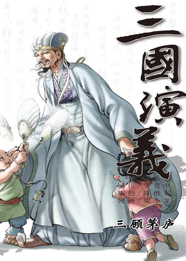三国演义09:三顾茅庐