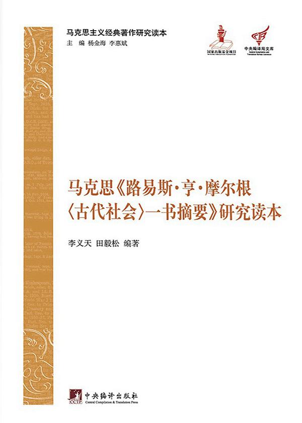 马克思《路易斯·亨·摩尔根〈古代社会〉一书摘要》研究读本(马克思主义经典著作研究读本)