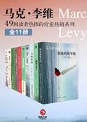 马克·李维:49国读者热捧的疗愈系热销系列(全11册)