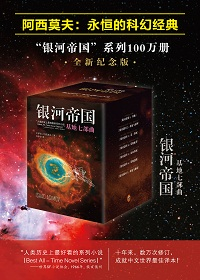 银河帝国:基地七部曲