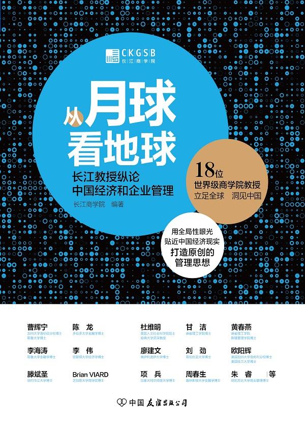 从月球看地球:长江教授纵论中国经济与企业管理(全8册)
