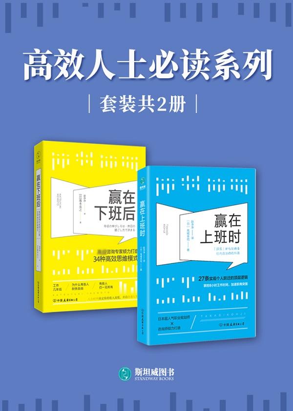 高效人士必读系列(套装共2册)