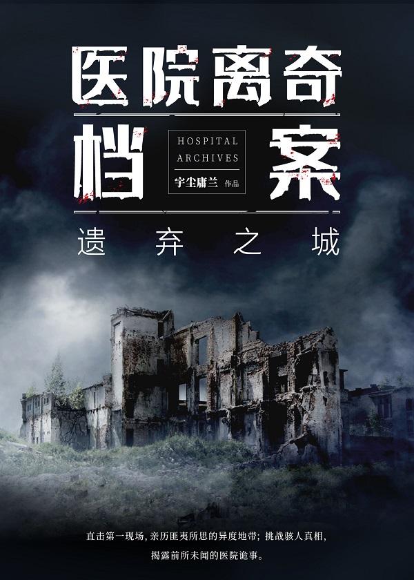 医院离奇档案3:遗弃之城