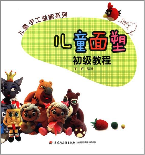 儿童手工益智系列:儿童面塑初级教程
