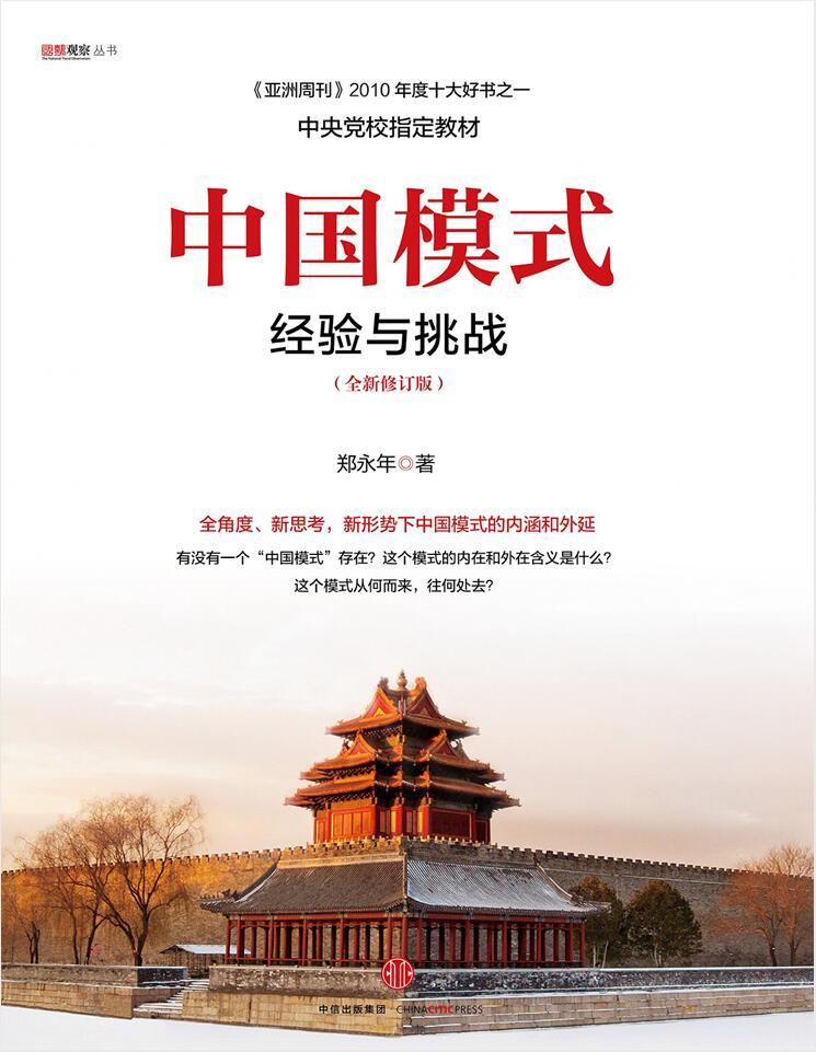 中国模式:经验与挑战
