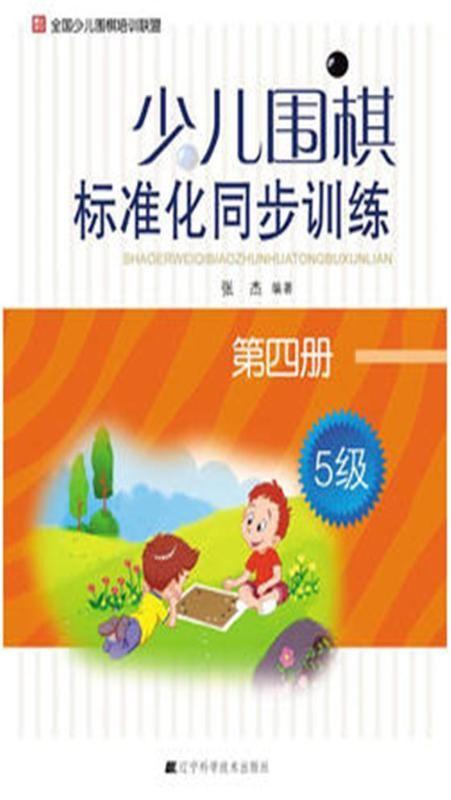 少儿围棋标准化同步训练第四册
