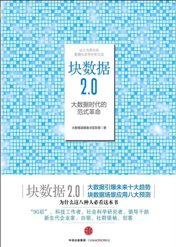 块数据2.0:大数据时代的范式革命