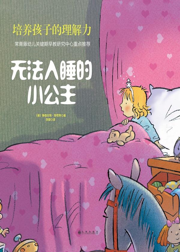 无法入睡的小公主