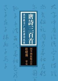 唐诗三百首:流传最为广泛的唐诗选集