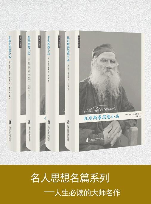 名人思想小品系列(套装共4册)