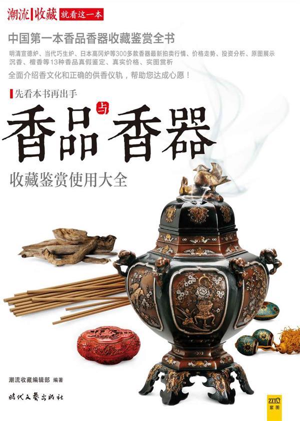 香品与香器收藏鉴赏使用大全