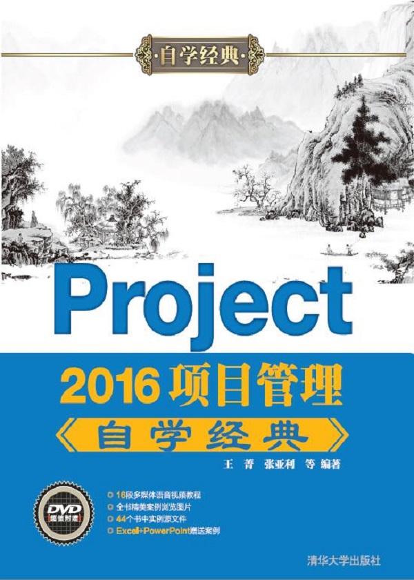 Project2016项目管理自学经典