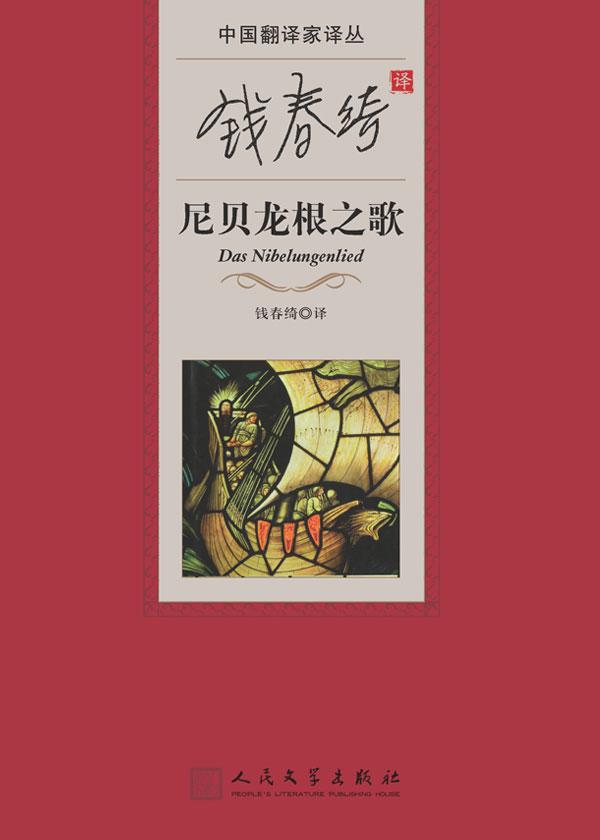 中国翻译家译丛·钱春绮译尼贝龙根之歌