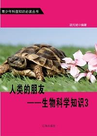 人类的朋友——生物科学知识(下册)
