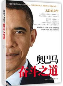 奥巴马奋斗之道(图文版)