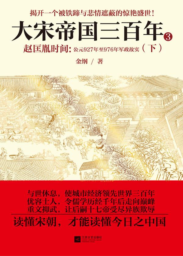 大宋帝国三百年(下)·赵匡胤时间:公元927年至976年军政故实