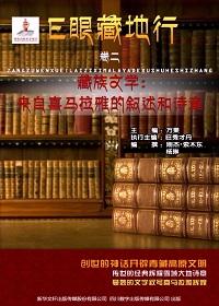 E眼藏地行(卷二)藏族文学:来自喜马拉雅的叙述和诗章