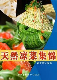 天然凉菜集锦