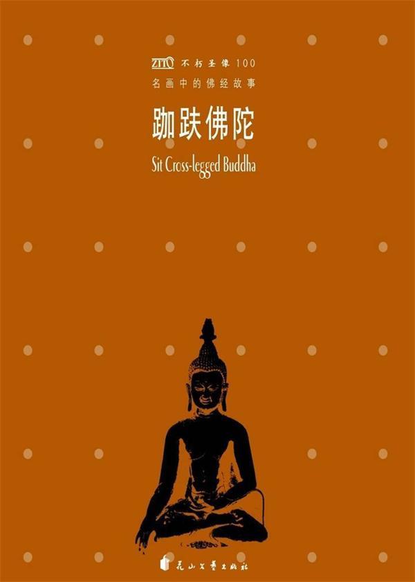名画中的佛经故事:跏趺佛陀